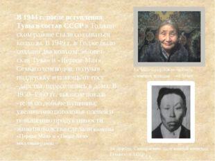 В 1944 г. после вступления Тувы в состав СССР в Тоджин ском районе стали созд