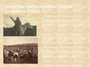 Охота как один из основных занятий оленеводов Тоджи. Охота является главным и