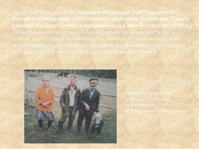Несколько облегчил жизнь тувинцев-тоджинцев Указ Президента Российской Федер...
