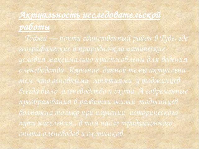 Актуальность исследовательской работы Тоджа — почти единственный район в Туве...