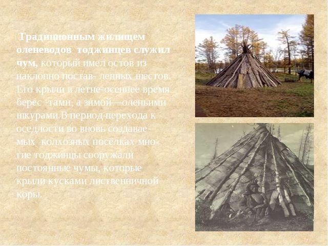 Традиционным жилищем оленеводов тоджинцев служил чум, который имел остов из...