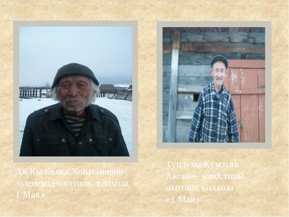 Ак Кылбыжа Ховаганович- оленевод-охотник колхоза « 1 Мая» Тундума Кумзуяк Ако...