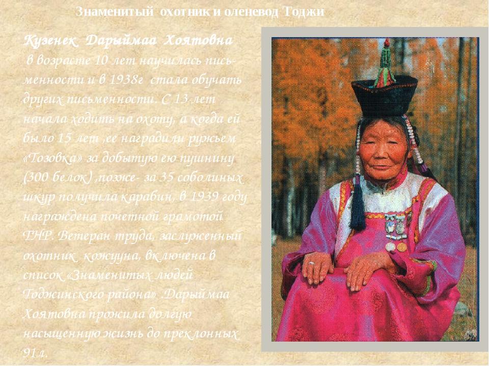 Кузенек Дарыймаа Хоятовна в возрасте 10 лет научилась пись- менности и в 1938...