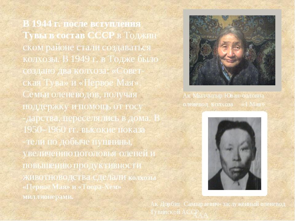 В 1944 г. после вступления Тувы в состав СССР в Тоджин ском районе стали созд...