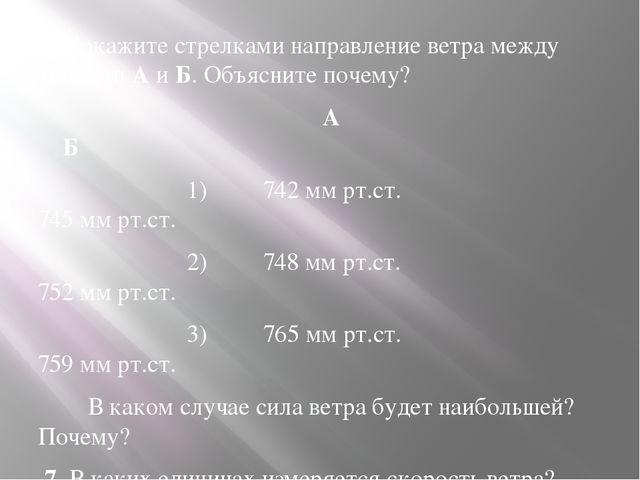 6. Покажите стрелками направление ветра между точками А и Б. Объясните почему...