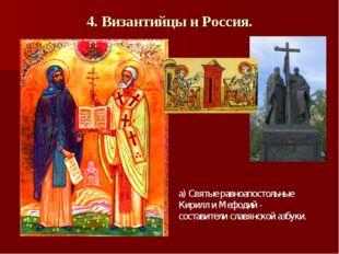 4. Византийцы и Россия. а) Святые равноапостольные Кирилл и Мефодий - состави
