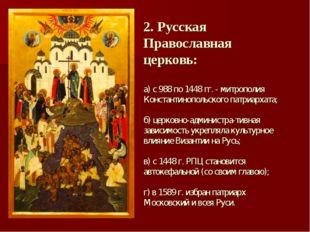 2. Русская Православная церковь: а) с 988 по 1448 гг. - митрополия Константин
