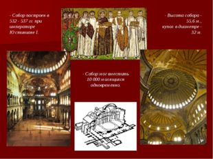 - Собор построен в 532 - 537 гг. при императоре Юстиниане I. - Высота собора