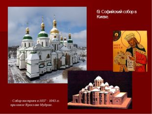 б) Софийский собор в Киеве. - Собор построен в 1037 - 1043 гг. при князе Ярос