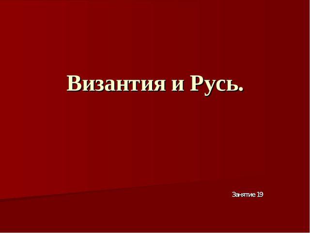 Византия и Русь. Занятие 19