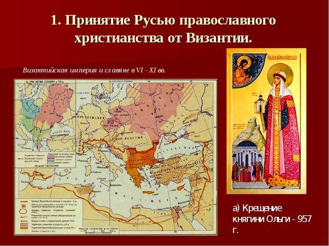 1. Принятие Русью православного христианства от Византии. Византийская импери...