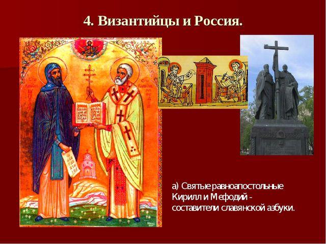 4. Византийцы и Россия. а) Святые равноапостольные Кирилл и Мефодий - состави...