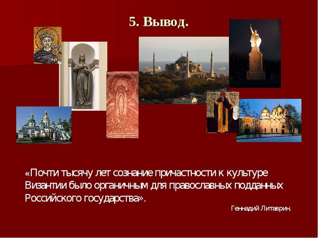 5. Вывод. «Почти тысячу лет сознание причастности к культуре Византии было ор...