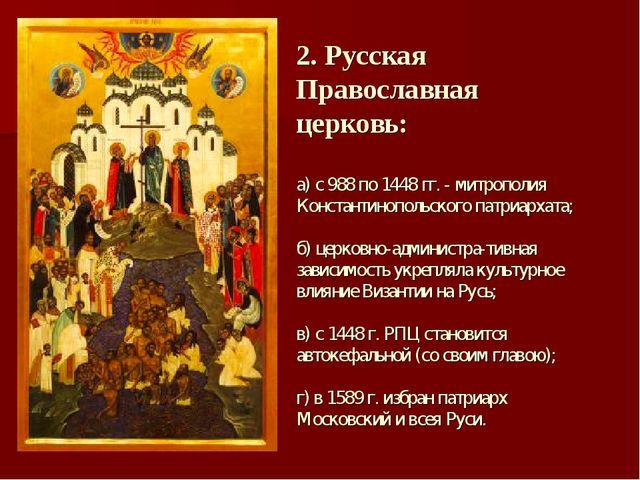 2. Русская Православная церковь: а) с 988 по 1448 гг. - митрополия Константин...