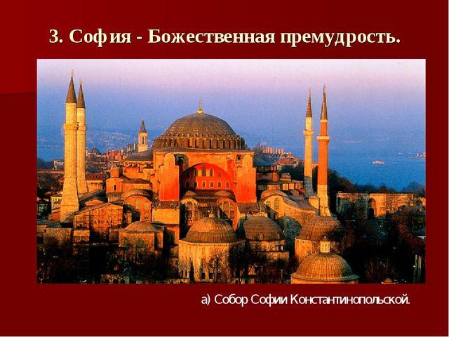 3. София - Божественная премудрость. а) Собор Софии Константинопольской.