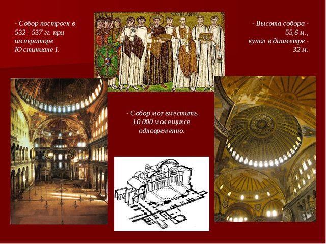 - Собор построен в 532 - 537 гг. при императоре Юстиниане I. - Высота собора...