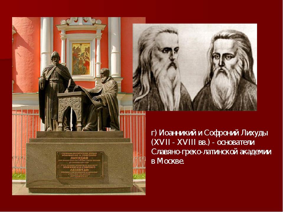 г) Иоанникий и Софроний Лихуды (XVII - XVIII вв.) - основатели Славяно-греко-...