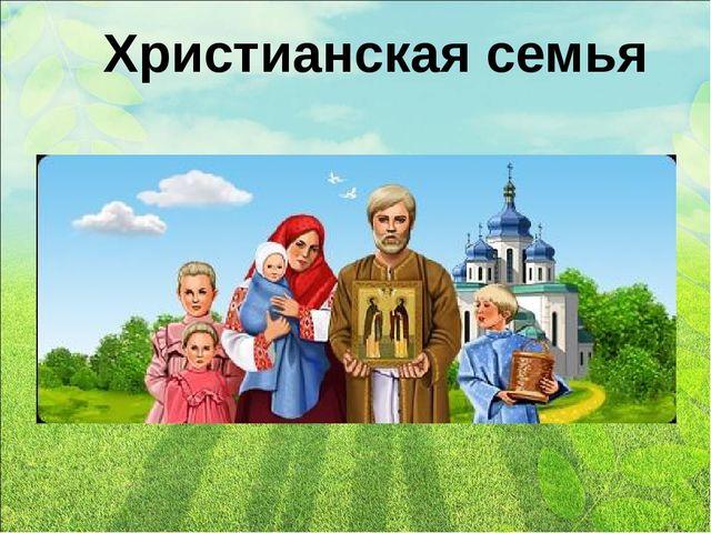 Христианская семья