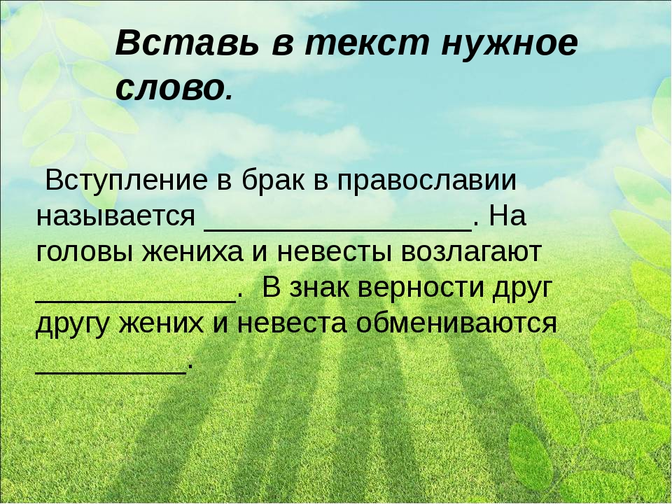 Вставь в текст нужное слово. Вступление в брак в православии называется ____...