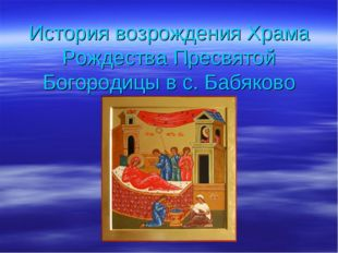 История возрождения Храма Рождества Пресвятой Богородицы в с. Бабяково
