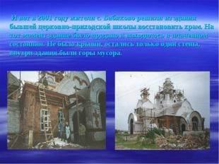 И вот в 2001 году жители с. Бабяково решили из здания бывшей церковно-приход