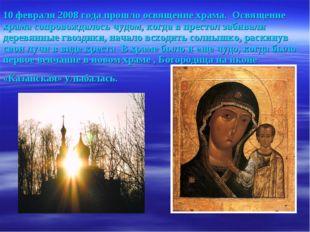 10 февраля 2008 года прошло освящение храма. Освящение храма сопровождалось ч