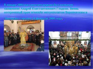 В январе 2004 настоятелем церкви был назначен священник Андрей Константинович