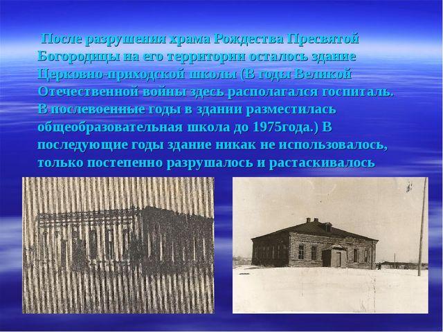 После разрушения храма Рождества Пресвятой Богородицы на его территории оста...