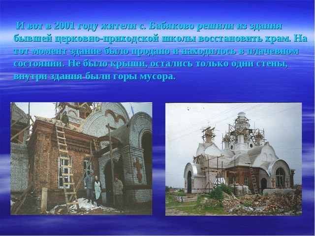 И вот в 2001 году жители с. Бабяково решили из здания бывшей церковно-приход...
