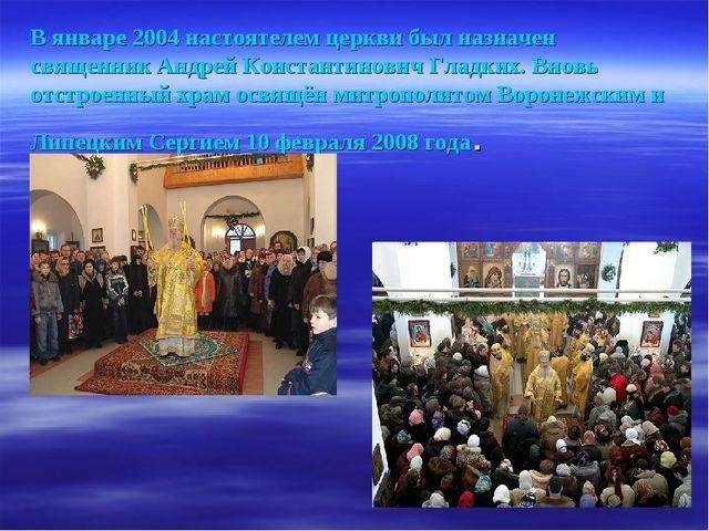 В январе 2004 настоятелем церкви был назначен священник Андрей Константинович...