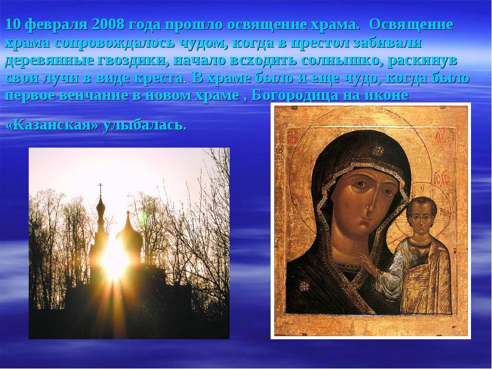10 февраля 2008 года прошло освящение храма. Освящение храма сопровождалось ч...