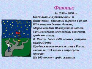 Факты: За 1990 – 2008 гг. Отставание в умственном и физическом развитии выро