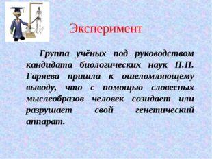 Эксперимент Группа учёных под руководством кандидата биологических наук П.П.