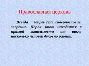 Православная церковь Всегда запрещала сквернословие, злоречие. Порок этот нах