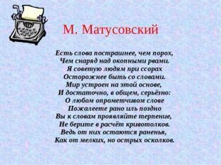 М. Матусовский Есть слова пострашнее, чем порох, Чем снаряд над окопными рвам