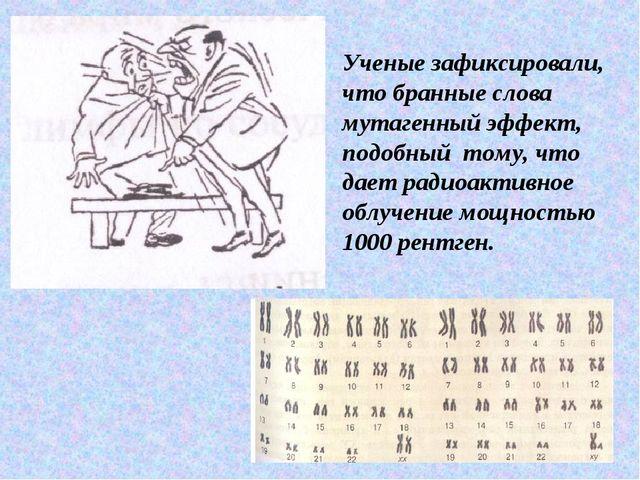 Ученые зафиксировали, что бранные слова мутагенный эффект, подобный тому, что...