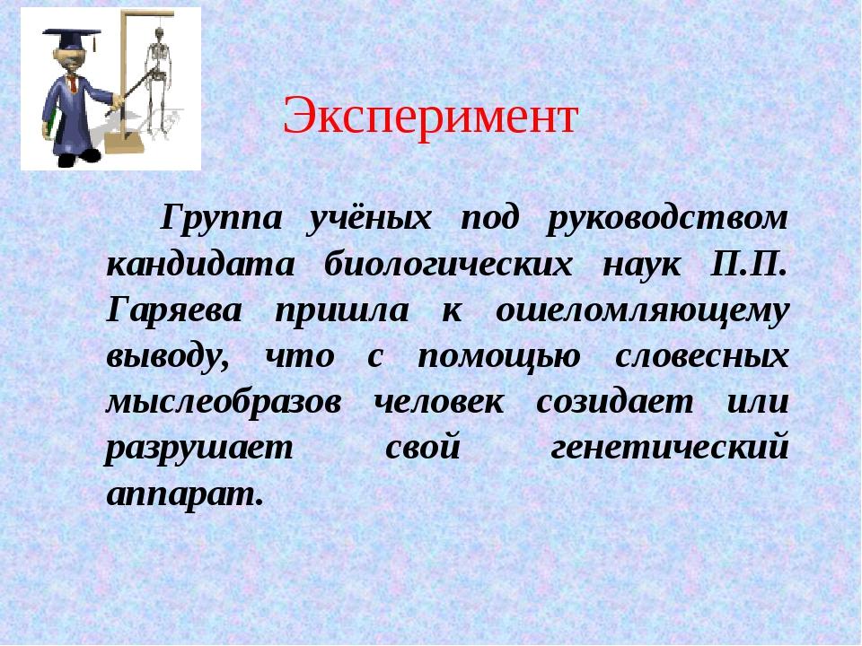 Эксперимент Группа учёных под руководством кандидата биологических наук П.П....