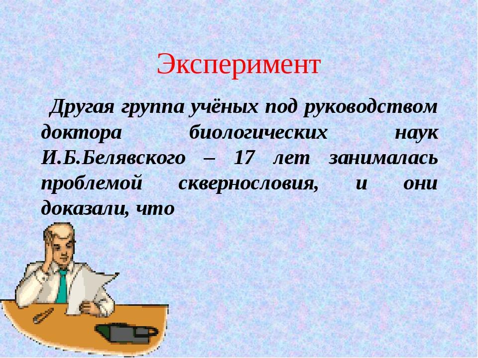 Эксперимент Другая группа учёных под руководством доктора биологических наук...