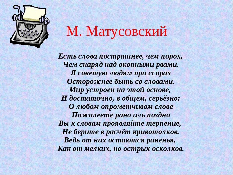 М. Матусовский Есть слова пострашнее, чем порох, Чем снаряд над окопными рвам...