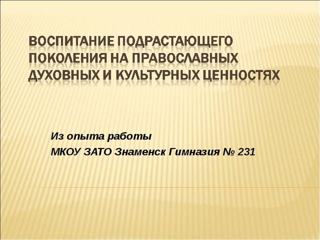 Из опыта работы МКОУ ЗАТО Знаменск Гимназия № 231