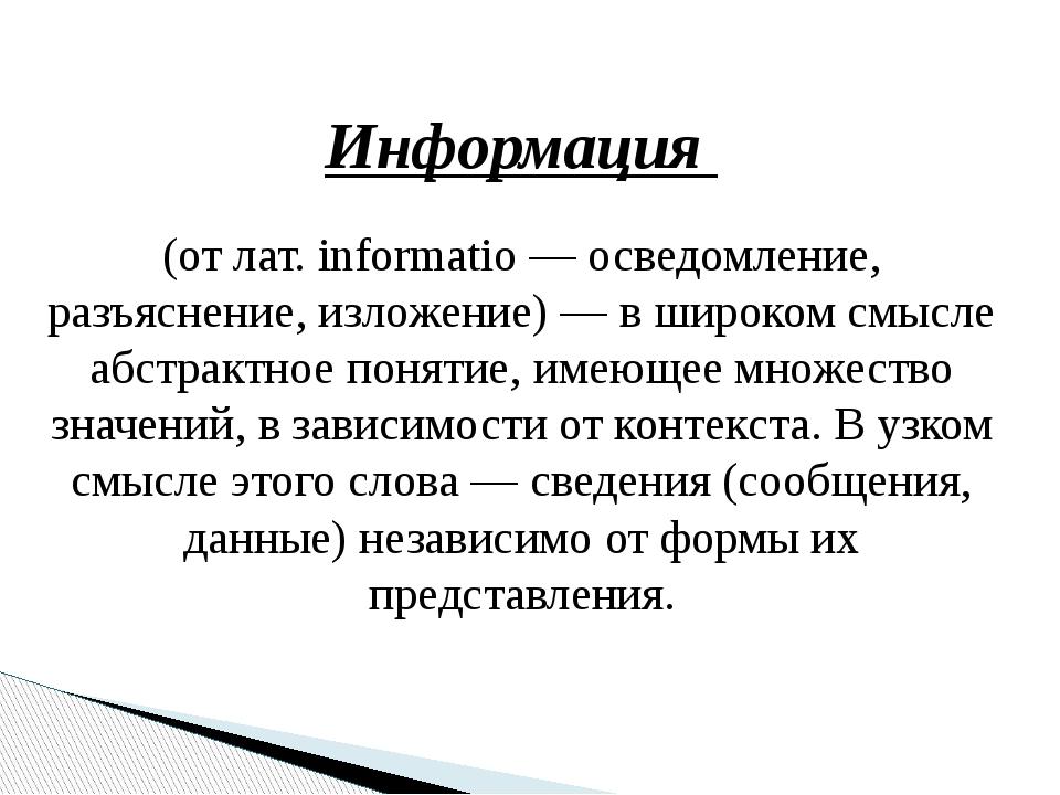 Информация (от лат. informatio — осведомление, разъяснение, изложение) — в ши...