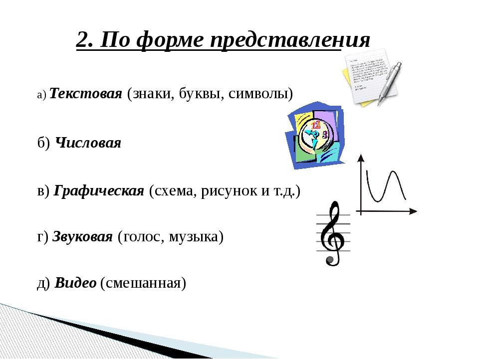 2. По форме представления а) Текстовая (знаки, буквы, символы) б) Числовая в)...