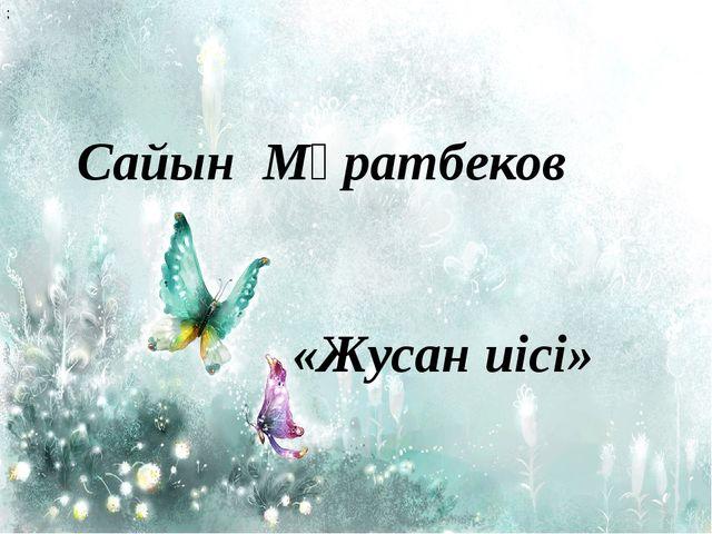 v Cайын Мұратбеков «Жусан иісі» ;