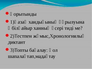 Қорытынды 1)Қазақ хандығының құрылуына Әбілқайыр ханның әсері тиді ме? 2)Тест