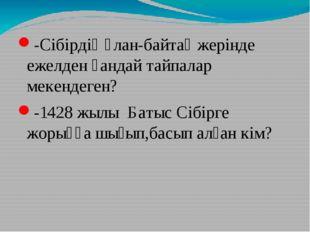-Сібірдің ұлан-байтақ жерінде ежелден қандай тайпалар мекендеген? -1428 жылы