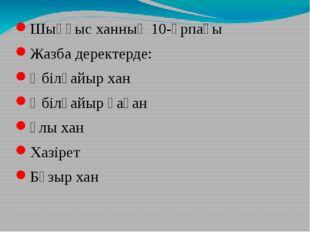 Шыңғыс ханның 10-ұрпағы Жазба деректерде: Әбілқайыр хан Әбілқайыр қаған Ұлы х