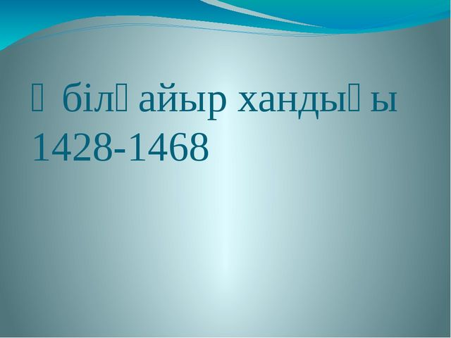 Әбілқайыр хандығы 1428-1468