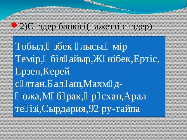 2)Сөздер банкісі(қажетті сөздер) Тобыл,Өзбек ұлысы,Әмір Темір,Әбілқайыр,Жәніб...