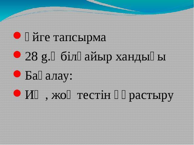 Үйге тапсырма 28 g.Әбілқайыр хандығы Бағалау: Иә , жоқ тестін құрастыру