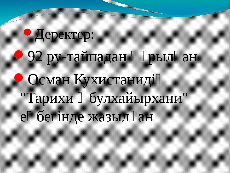 """Деректер: 92 ру-тайпадан құрылған Осман Кухистанидің """"Тарихи Әбулхайырхани"""" е..."""